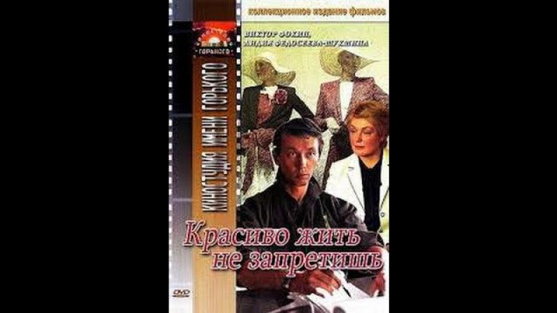 Комедия Красиво жить не запретишь / 1982