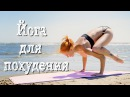Йога для похудения Фитнес йога для начинающих С Катериной Буйда BODYTRANSFORMING