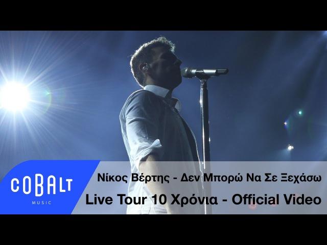 Νίκος Βέρτης Δε μπορώ να σε ξεχάσω Live Tour 10 Xρόνια Official Video