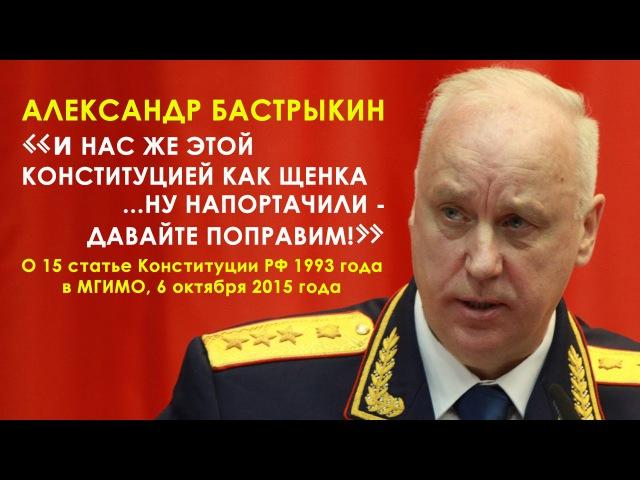 Ну напортачили - давайте поправим! - Александр Бастрыкин о 15ой статье Конституции