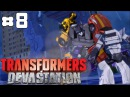 Transformers DEVASTATION Менасор №8