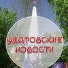 Подслушано Щедровка