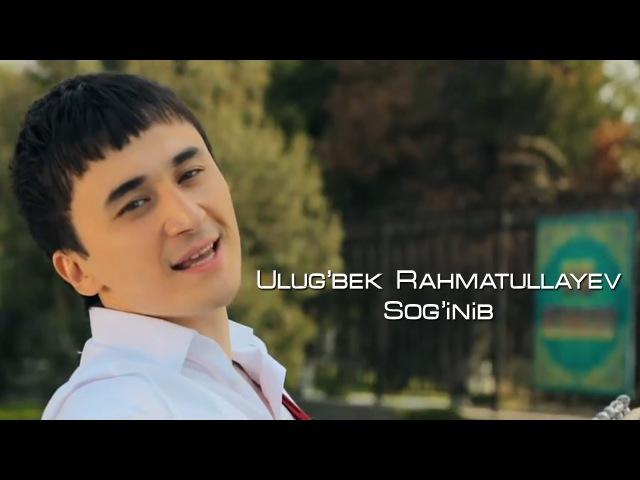 Ulug'bek Rahmatullayev Sog'inib Улугбек Рахматуллаев Согиниб
