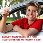 кредит под залог автомобиля киев