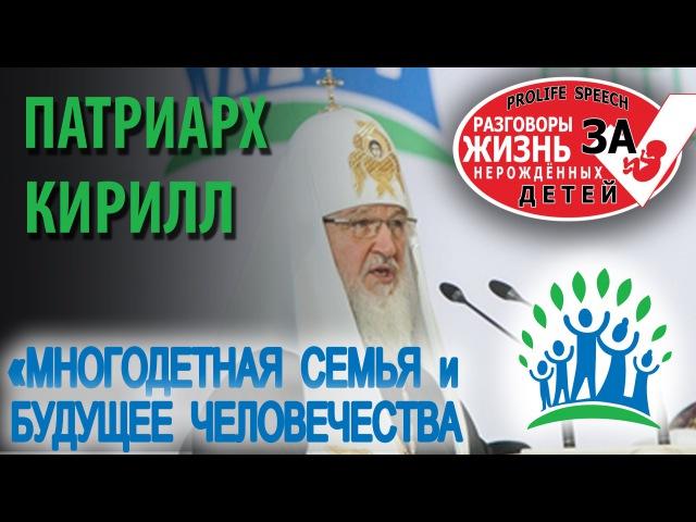 Патриарх Кирилл В семье человек учится жить для других