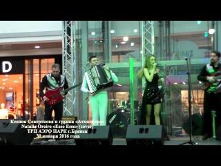 Ксения Соверткова и группа «Атмосфера» Natalia Oreiro «Esso Esso» (cover)