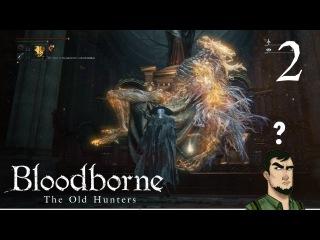 Тихой сапой вперед ● Bloodborne: Old Hunters