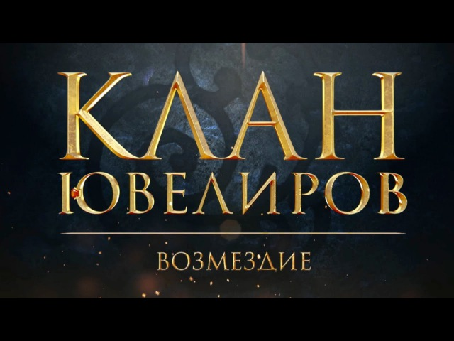 Клан Ювелиров Возмездие 78 серия