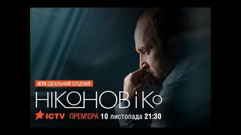 Премьера Никонов и Ко с 10 ноября в 21 30