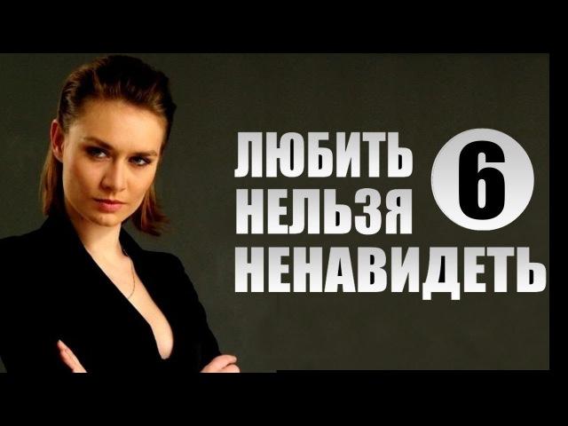 Любить нельзя ненавидеть 6 серия 2015 Остросюжетная мелодрама сериал