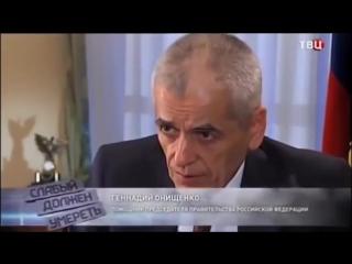 СЛАБЫЙ ДОЛЖЕН УМЕРЕТЬ. Геннадий Онищенко начал говорить всю правду о прививках!