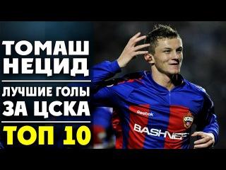 Томаш Нецид | Лучшие голы за ЦСКА | ТОП 10 ● Tomas Necid | best goals for CSKA | Top 10