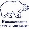 """Кинокомпания """"УРСУС-ФИЛЬМ"""""""
