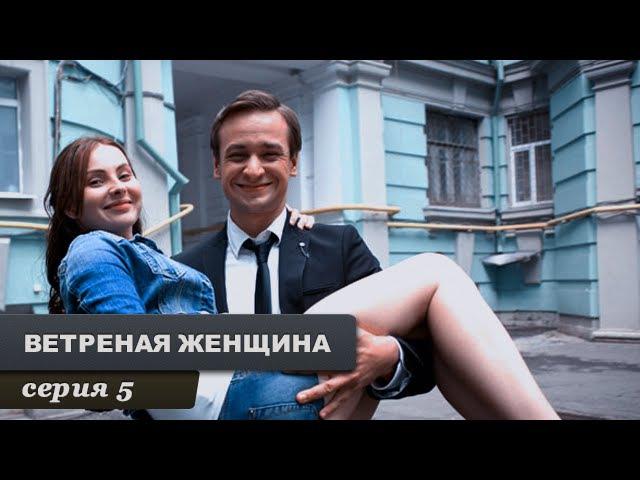ВЕТРЕНАЯ ЖЕНЩИНА Серия 5