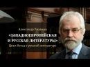 Западноевропейская и русская литературы