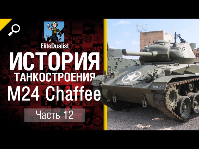 История танкостроения №12 M24 Chaffee от EliteDualistTv World of Tanks