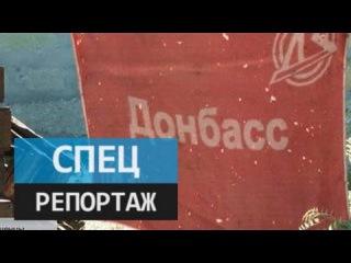 Возвращенцы. Специальный репортаж Алексея Симахина