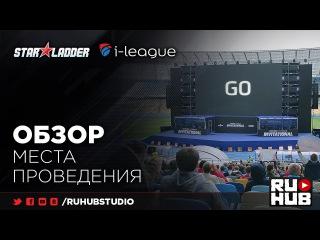 Обзор Места Проведения SL i-League Invitational