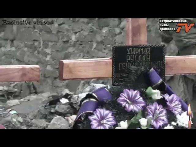 День освобождения Донбасса - Саур-Могила. 08.09.2014