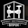 Прокат, аренда инструмента и оборудования Курск