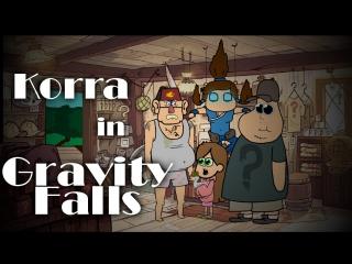 Korra in gravity falls (avatar) (animation parody)