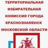 ТИК города Краснознаменск Московской области