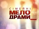 Сімейні мелодрами. 6 Сезон. 34 Серія. Химера