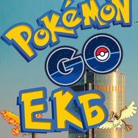 Логотип Pokemon GO Екатеринбург