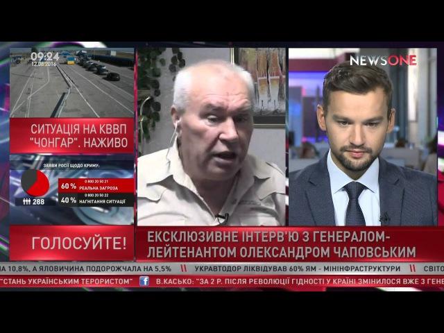 Генерал-лейтенант Чаповский в Крыму недостаточно сил для полномасштабной войны 12.08.16