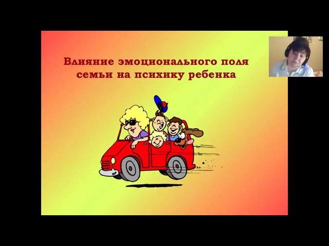 Чубова Ирина Эмоциональное Поле семьи