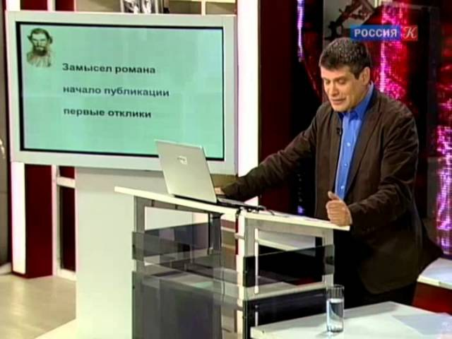 Дмитрий Бак Лев Толстой Анна Каренина