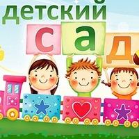 Мини-Сад  Крошка (Кольцово)