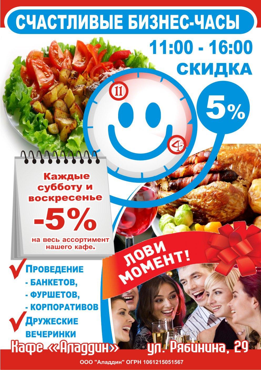 Кафе «Аладдин» - Вконтакте