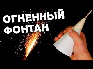 """Как сделать фейерверк """"Огненный фонтан""""? [#3 Как сделать фейерверк]  - Homemade fireworks."""