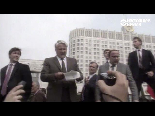 Август 1991: танки в Москве, провал ГКЧП и начало конца СССР