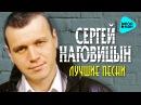Сергей Наговицын - Лучшие песни Альбом 2016