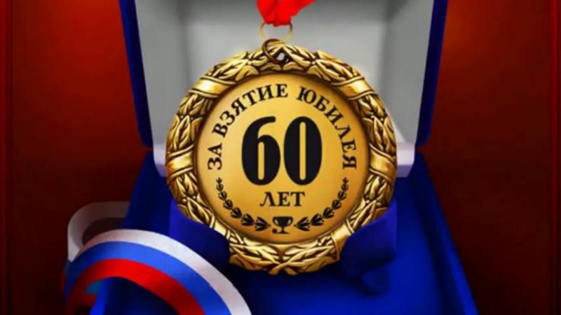 Поздравления с юбилеем папы 60 лет прикольные