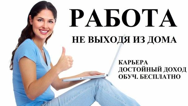 Удаленная работа белоруссия удаленная работа на дому в москве вакансии на авито
