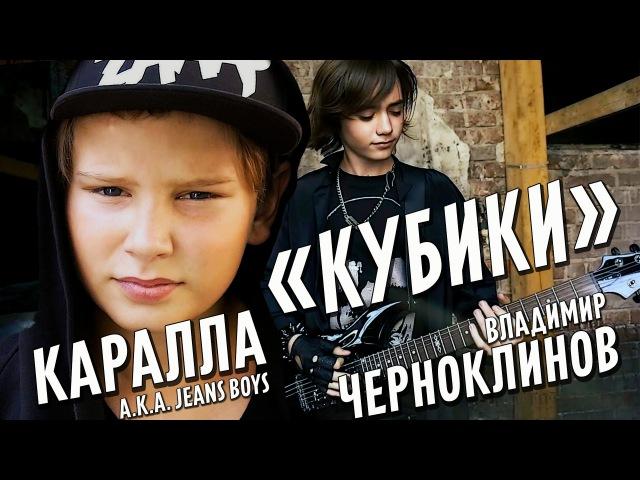 [Official HD] Каралла a.k.a. Pioneers feat В.Черноклинов - Кубики