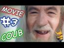 Movie Coub 3 Лучшие кино - коубы. Приколы из фильмов, сериалов и мультиков