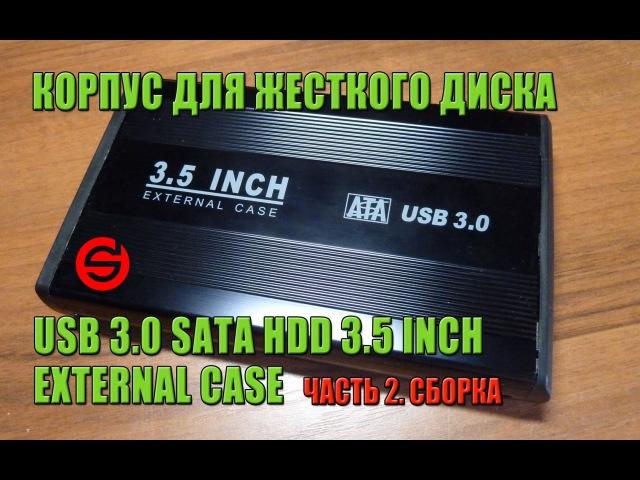 Корпус для жесткого диска 3.5 inch USB3.0 (Часть 2 - Сборка)