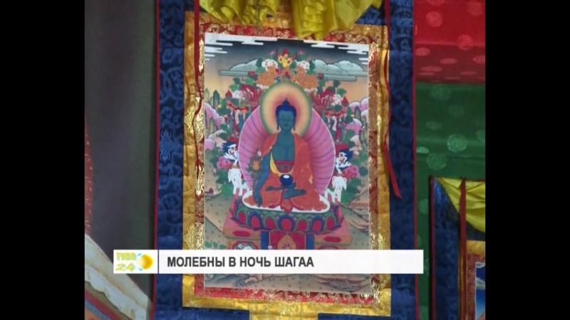 Молитва в ночь Шагаа. С девяти часов вечера во всех буддийских храмах Тувы начались молебны Тува24