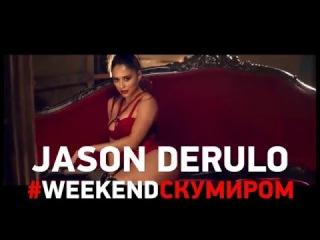 HOT NEWS - все, что вы хотели знать о Джейсоне Деруло