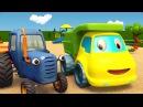 Трактор Гоша - Грузовик и Трактор играют в прятки и собирают пирамидку - Мультики про машинки