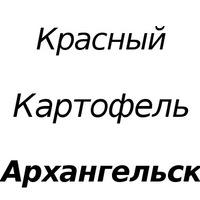 Картошка Архангельск