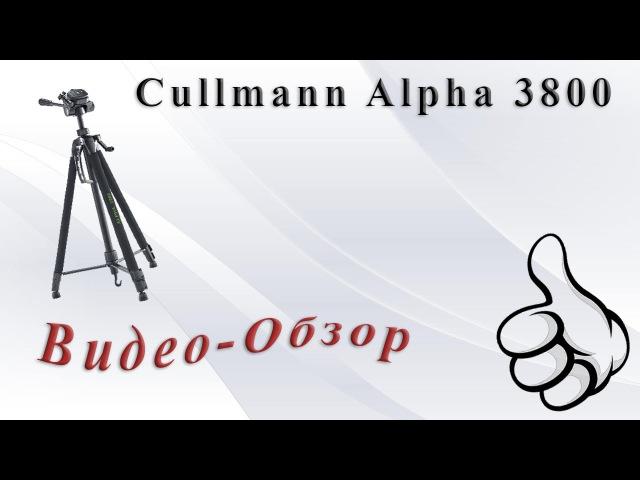 Мой первый штатив Обзор Cullmann Alpha 3800