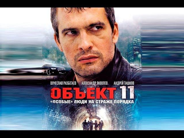 Объект 11 - 8 серия