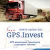 GPS Invest - спутниковый мониторинг транспорта