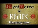 MystTerra Велес (Veles) - Полюшко-поле (Polyushko-Polye)