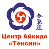 Центр Айкидо «Тенсин» (г.Комсомольск-на-Амуре)